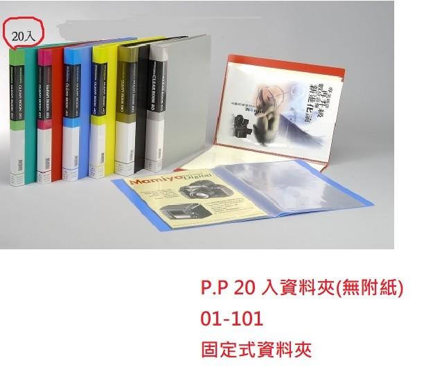 【芥菜籽文具】//新德牌//P.P 20 入資料夾(無附紙) 01-101 (12本/箱)