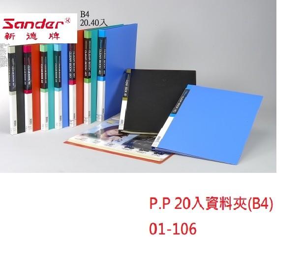 【芥菜籽文具】//新德牌//P.P 20入資料夾(B4-有內紙) 01-106 (12本/箱)