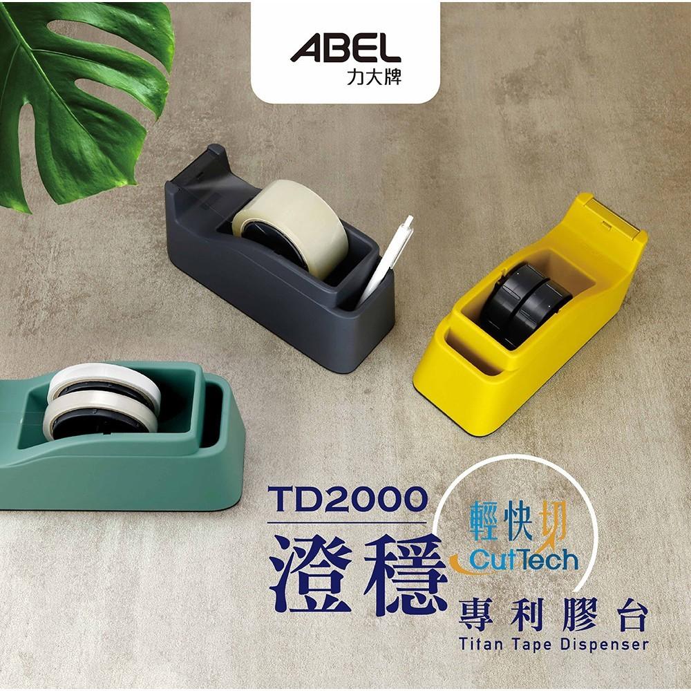 【芥菜籽文具】//ABEL力大牌// 澄穩•輕快切專利膠台 膠帶台 TD-2000 03947
