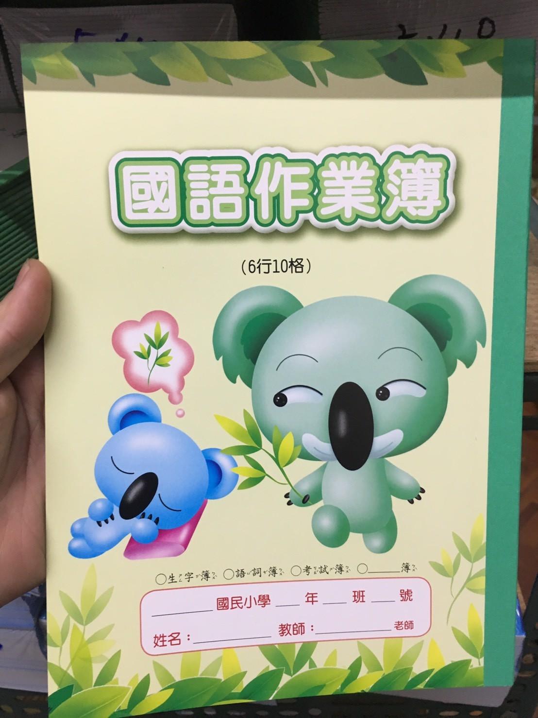 【芥菜籽文具】//國榮紙品//16K國小國語作業簿AE16101(6*10格)