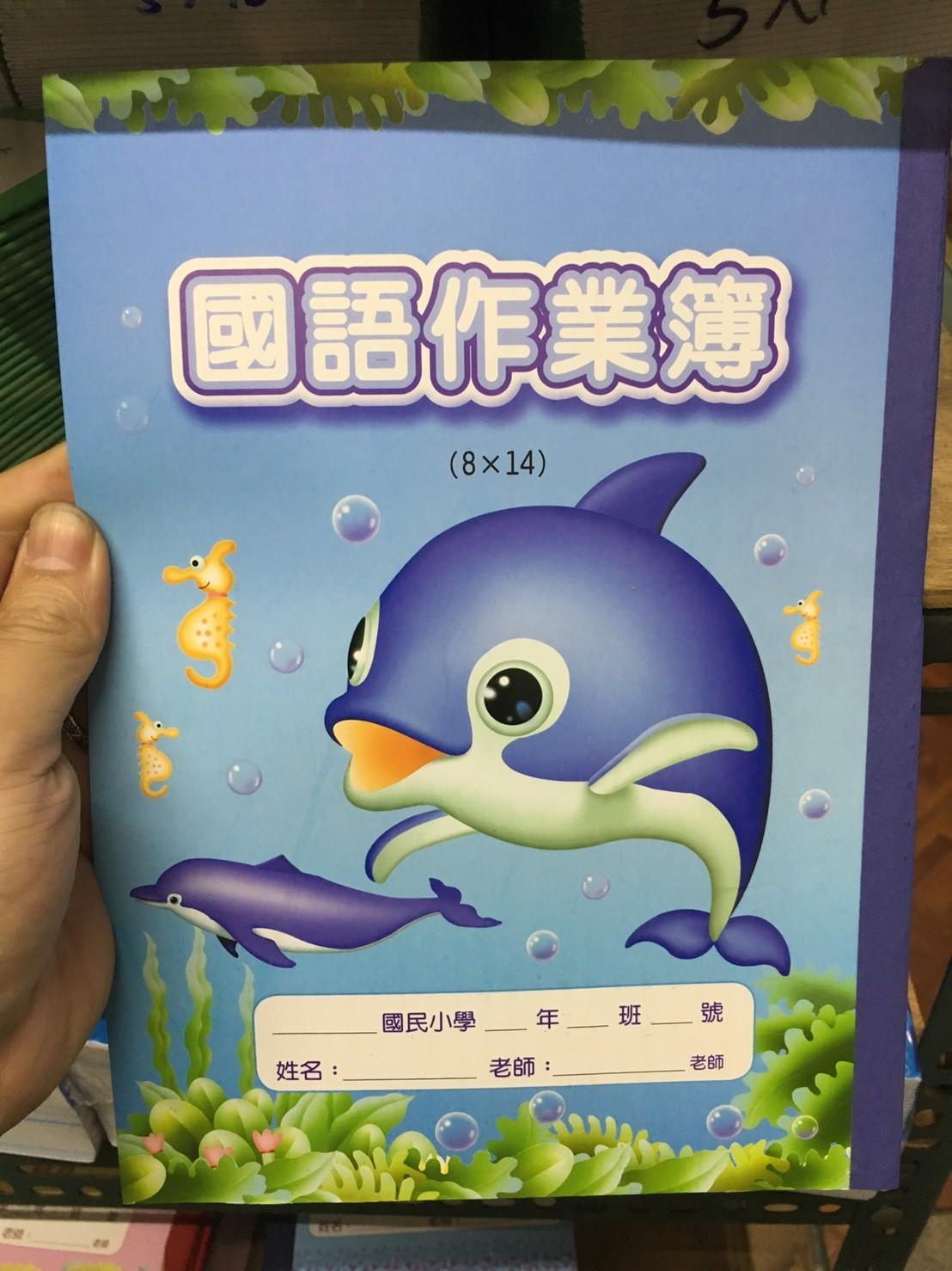 【芥菜籽文具】//國榮紙品//16K國小國語作業簿AE16201(8*14格)