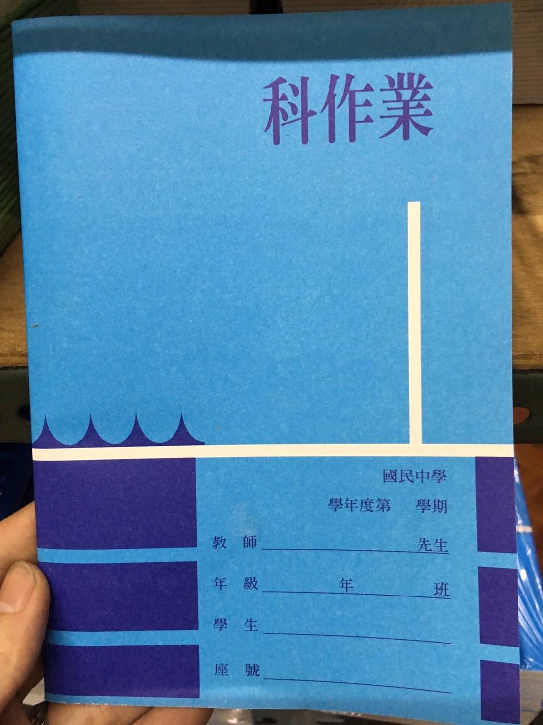 【芥菜籽文具】//國榮紙品//國中作業簿、藍皮作業簿B18103(橫線)