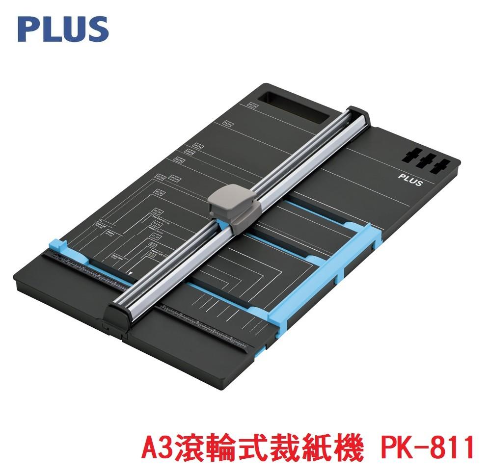 【芥菜籽文具】//PLUS 普樂士//  A3三用滾輪式裁紙機 PK-811(26-471) ~~新款上市~~
