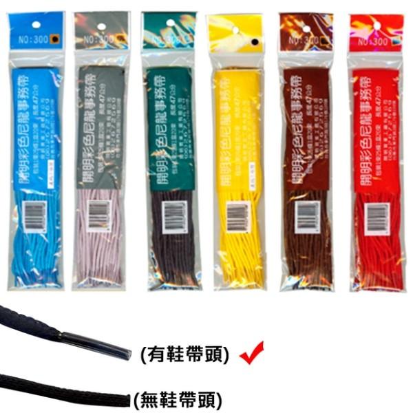 【芥菜籽文具】// 開明 // NO.300 開明彩色事務帶、事務繩 (有鞋帶頭) 20束/盒