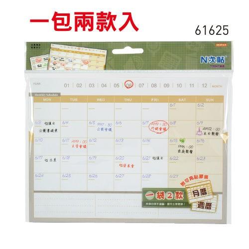 【芥菜籽文具】//鶴屋實業//行事曆可再貼便條紙 61625 (一袋2款入)