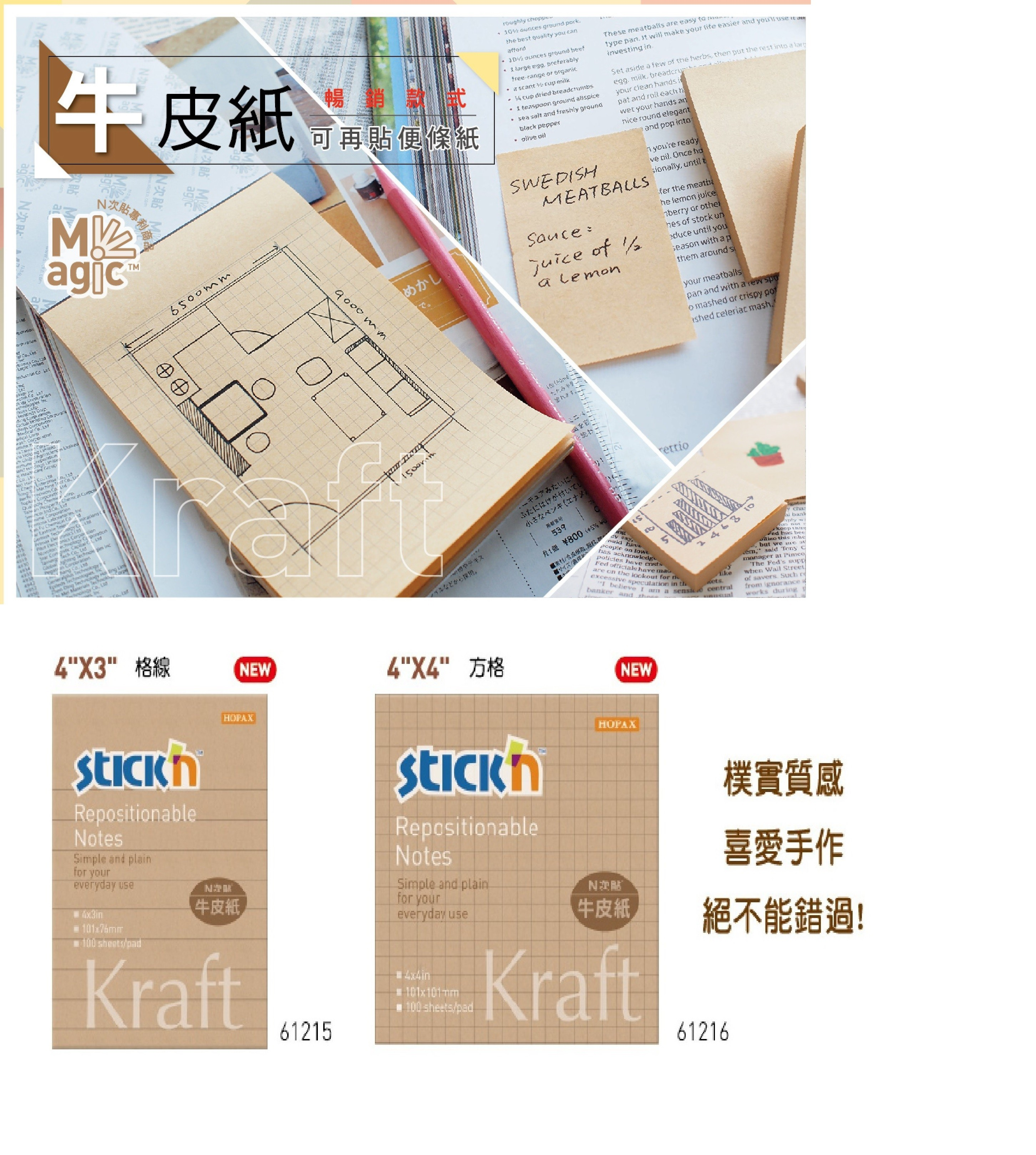 【芥菜籽文具】//鶴屋// 牛皮紙可再貼便條紙61215.61216