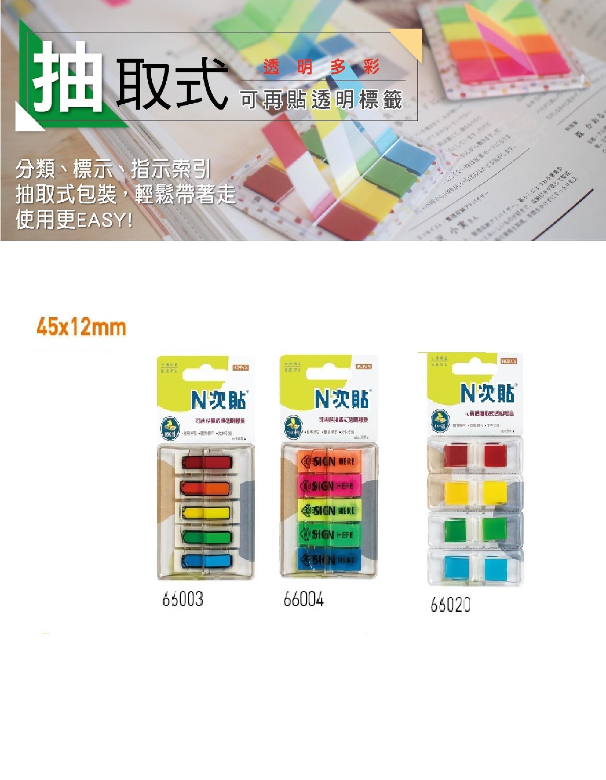 【芥菜籽文具】//鶴屋實業//抽取式透明標籤系列 45*12