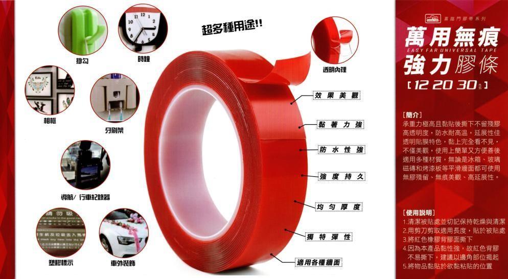 【芥菜籽文具】//喜臨門//萬用無痕強力膠條、透明雙面膠12mm*3M