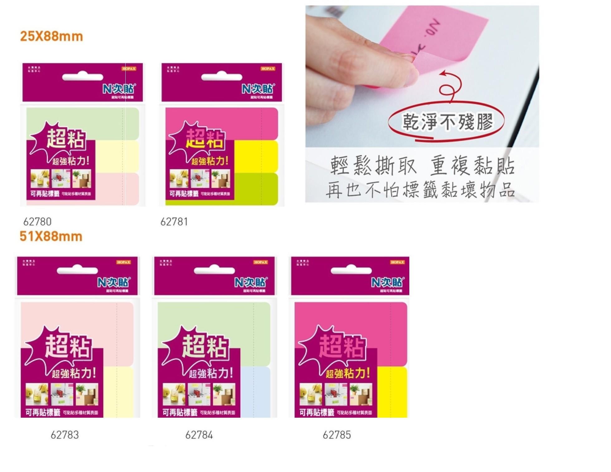 【芥菜籽文具】//鶴屋// 超黏型可再貼標籤紙62780.62781.62783.62784.62785(超強黏力)