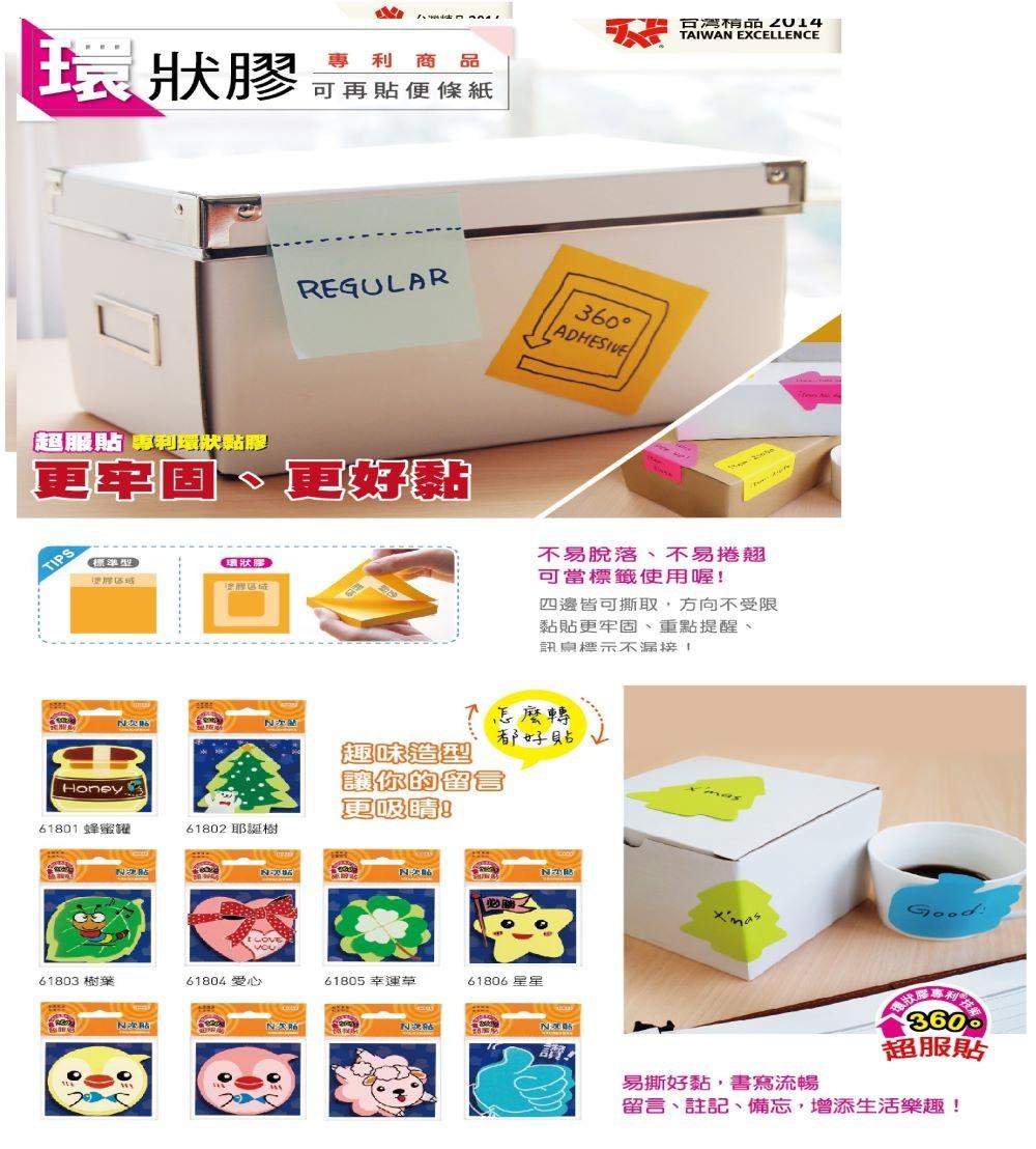 【芥菜籽文具】//鶴屋//環狀膠可再貼便條紙系列