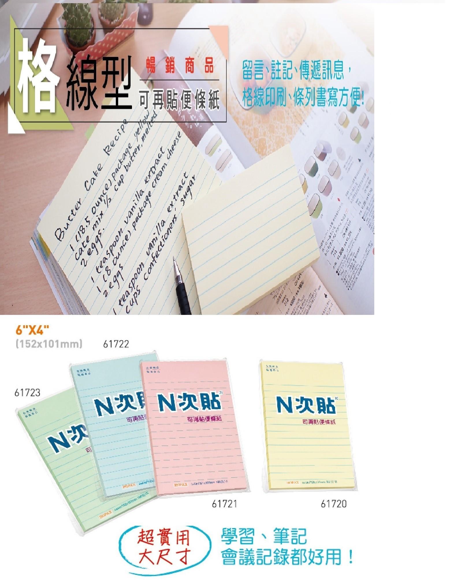 【芥菜籽文具】//鶴屋實業// 格線型可再貼便條紙6*4