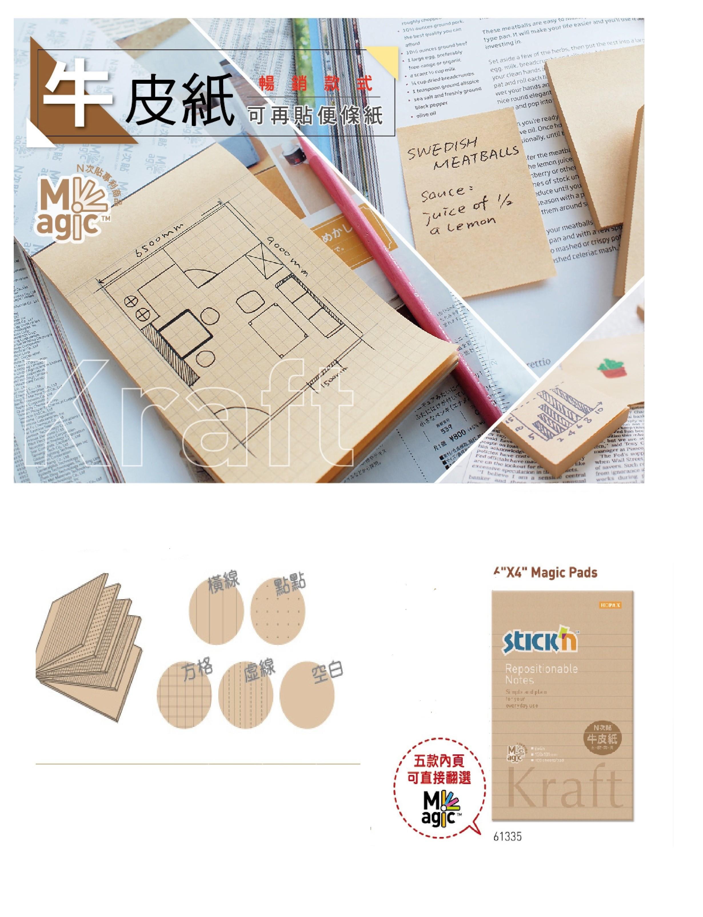 【芥菜籽文具】//鶴屋//  牛皮紙可再貼便條紙61335(綜合)