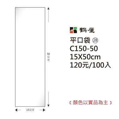 【芥菜籽文具】//鶴屋//OPP平口袋 #28   C150-50  (15*50cm) 100入/包
