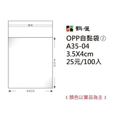 【芥菜籽文具】//鶴屋//OPP 自黏袋 #2 (3.5*4cm) 100入/包