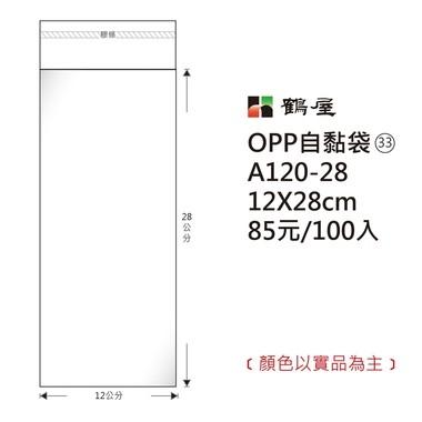 【芥菜籽文具】//鶴屋//OPP 自黏袋 #33  ( 12*28cm) 100入/包