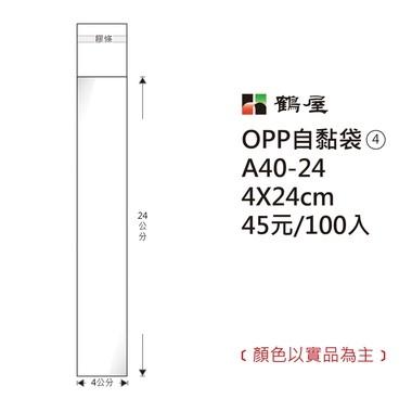 【芥菜籽文具】//鶴屋//OPP 自黏袋 #4  ( 4*24cm) 100入/包