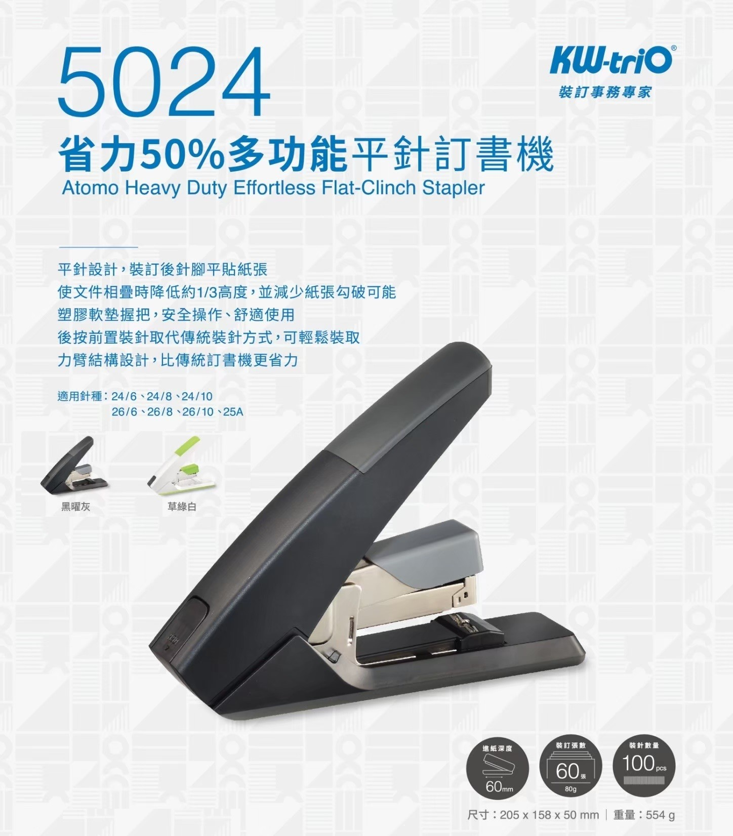 【芥菜籽文具】// 欣美勝 KW-TRIO系列 // 5024 多功能平針 訂書機 (省力50%) ~~可釘60張~~