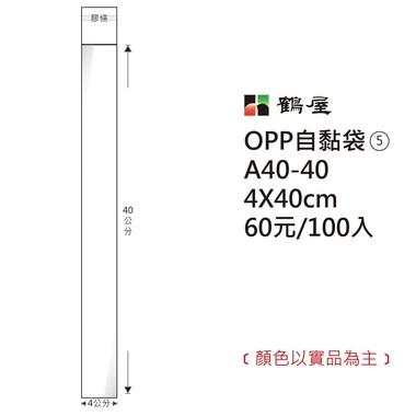 【芥菜籽文具】//鶴屋//OPP 自黏袋 #5  (4*40cm) 100入/包