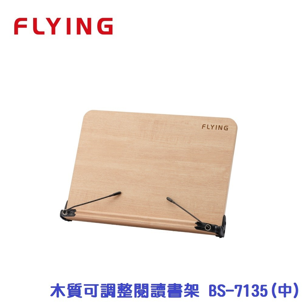 【芥菜籽文具】//能藝企業//FLYING 雙鶖 可調整木質多功能閱讀書架 BS-7135 (中)