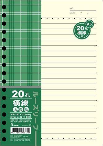 【芥菜籽文具】//博崴紙品// A5 20孔活頁紙 AO3591-橫線(米) 5小包出貨!!