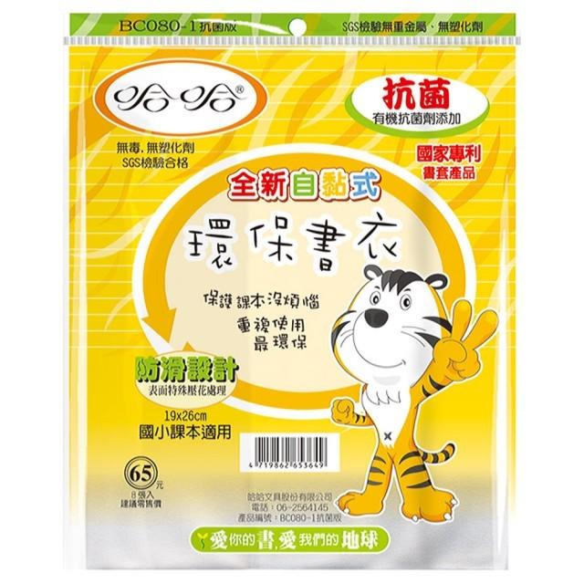【芥菜籽文具】防滑書套、環保全新自黏式抗菌書衣、哈哈書套BC080-1