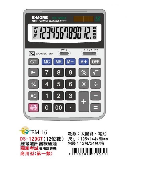 【芥菜籽文具】//E-MORE// DS-120GT 商用型計算機12位計算機