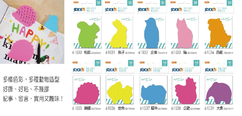 【芥菜籽文具】//鶴屋// 動物造型可再貼便條紙系列