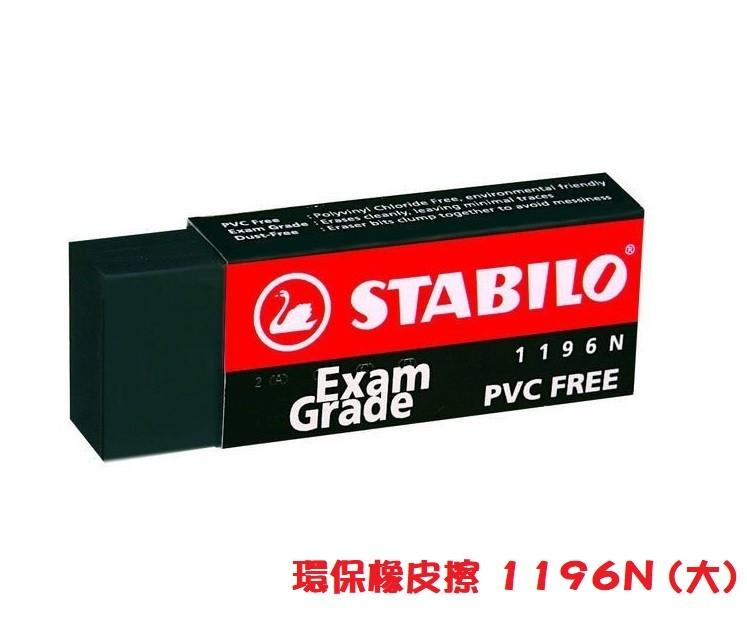 【芥菜籽文具】//STABILO 德國天鵝//黑色環保橡皮擦(大) 1196N(12入/盒)