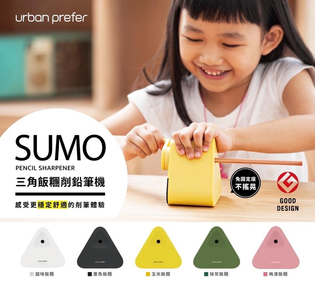 【芥菜籽文具】//欣美勝 URBAN PREFER // sumo 三角飯糰削鉛筆機 新款上市!!