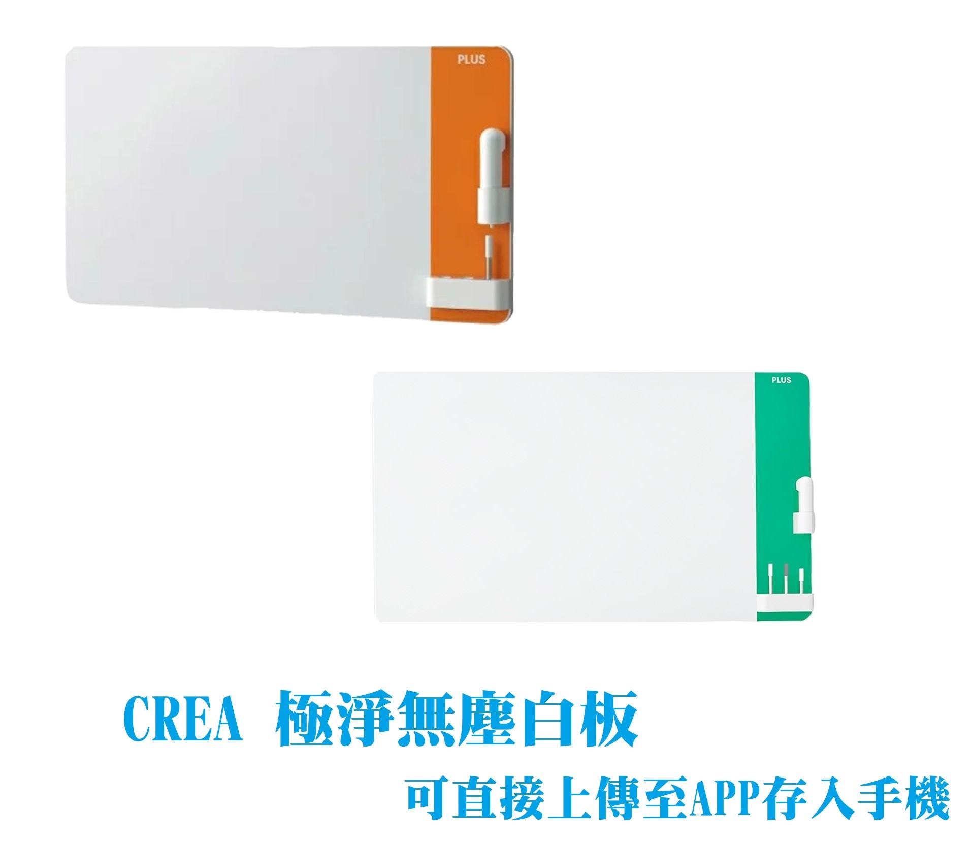 【芥菜籽文具】//PLUS 普樂士//CREA極淨無塵白板 CLBK-0906EM-OR-TW (60*90cm) 橘色
