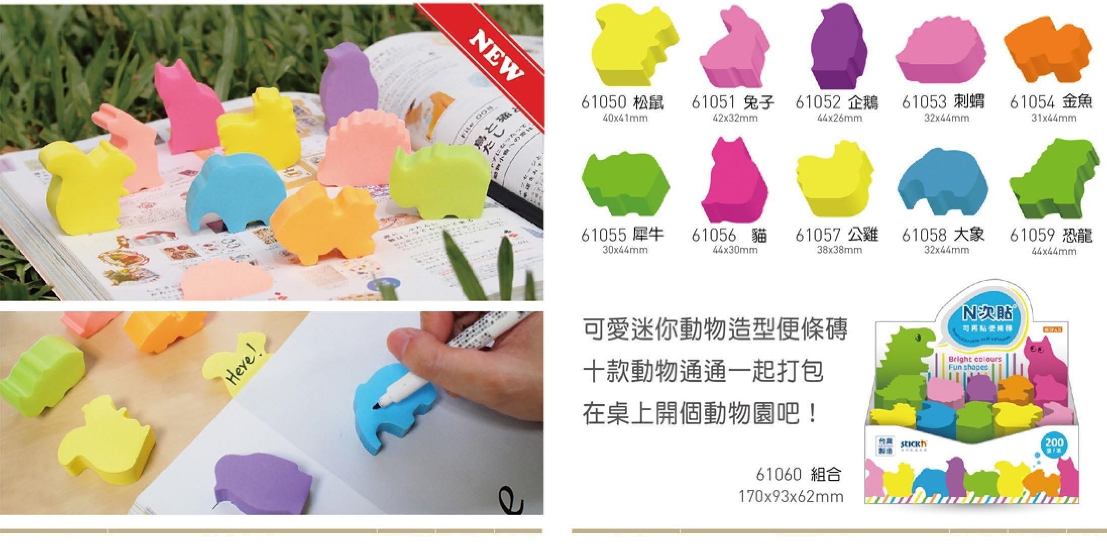 【芥菜籽文具】//鶴屋// 動物造型可愛迷你造型磚