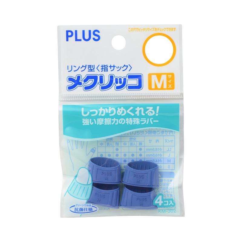 【芥菜籽文具】//PLUS 普樂士// 44-751 KM-302橡膠點鈔指套M藍(4入)