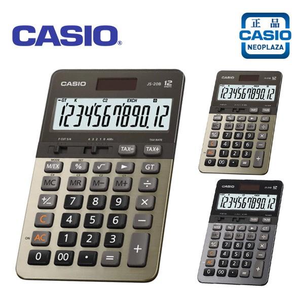 【芥菜籽文具】//CASIO 卡西歐// 12位數 專業型商用計算機 JS-20B / JS-20B-GD