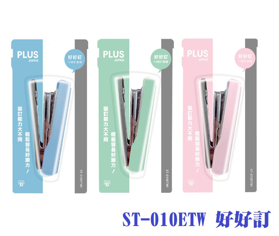 【芥菜籽文具】// PLUS 普樂士 // 好好訂 10號 訂書機 ST-010ETW