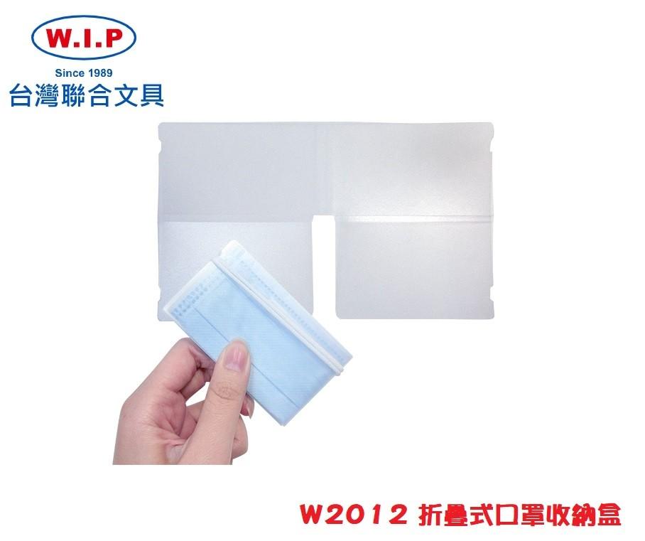 【芥菜籽文具】//台灣聯合文具 WIP //摺疊式口罩收納夾(6片入) W2012