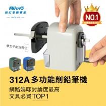 【芥菜籽文具】//欣美勝 URBAN PREFER //兩用削鉛筆機(7-12mm) 0312A_灰.藍.綠