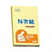 【芥菜籽文具】//鶴屋實業// 標準型可再貼便條紙 61139  3*2