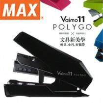 【芥菜籽文具】//美克司MAX//HD-11SFLK 平針訂書機(適用NO.11訂書針)