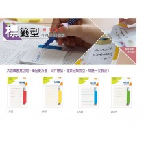 【芥菜籽文具】//鶴屋實業// 標籤型可再貼便條紙