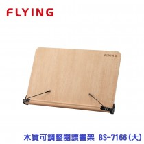 【芥菜籽文具】//能藝企業//FLYING 雙鶖 可調整木質多功能閱讀書架 BS-7166 (大)