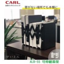 【芥菜籽文具】// CARL //  書架 可伸縮式書架 書檔 收納架 ALB-55  新上市!!!