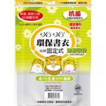 【芥菜籽文具】哈哈 抗菌環保書衣 書套 16K課本、參考書、作業簿  BC086