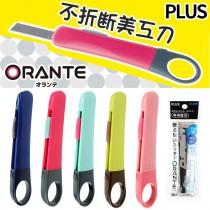 【芥菜籽文具】//PLUS 普樂士//ORANTE美工刀 CU-300 (左右手皆適用)