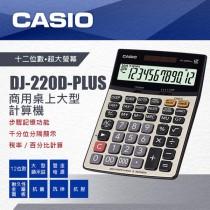 【芥菜籽文具】//CASIO 卡西歐// DJ-220D PLUS  ##12位數、語音驗算、300個步驟驗算##