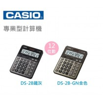 【芥菜籽文具】//CASIO 卡西歐// DS-2B/GD / 12位數 / 太陽能雙電力 / 稅金及匯率計算