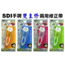 【芥菜籽文具】//SDI手牌文具//雙主修兩用修正帶 ECT-104/105/106*6M
