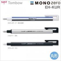 【芥菜籽文具】//TOMBOW 蜻蜓牌// MONO ZERO 細字橡皮擦 EH-KUR(丸型)