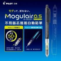 【芥菜籽文具】// 百樂文具PILOT // Mogulair 不易斷芯搖搖自動鉛筆 HFMA-50R (0.5mm)