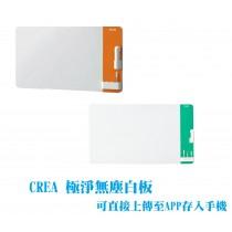 【芥菜籽文具】//PLUS 普樂士//CREA極淨無塵白板 CLBK-1209EM-GR-TW (120*90cm) 綠色