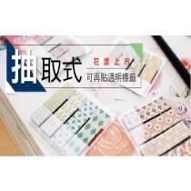 【芥菜籽文具】//鶴屋// N次貼 抽取式可再貼透明標籤 (花樣系列)
